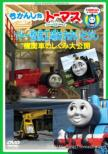 Thomas & Friends Sodor Seibi Koujou Ha Ooisogashi!-Kikansha No Shikumi Dai Koukai-