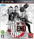 Ryu ga Gotoku OF THE END