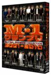 M-1 Grandprix The Final -10 Nen no Kiseki -
