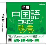 Gakken Chinese Zanmai DS Listening & Writing training