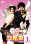 My Girlfriend Is a Gumiho DVD-BOX 1