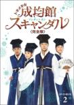 SungKyunKwan Scandal Complete Edition DVD-BOX 2