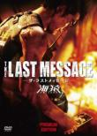 Umizaru 3: THE LAST MESSAGE Premium Edition DVD