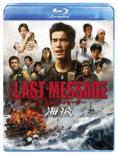 Umizaru 3: THE LAST MESSAGE Standard Edition Blu-ray Disc