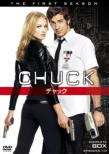 CHUCK SEASON 1 COMPLETE BOX DVD