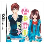 Kimi ni Todoke -Tsutaeru Kimochi -