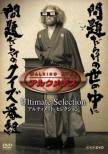 Nhk Dvd[walking Eyes Arukumedes]ultimate Selection