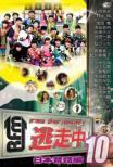 逃走中10 〜run for money〜日本昔話編