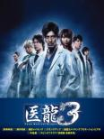 Iryu -Team Medical Dragon -3 DVD-BOX