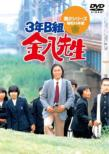 3 Nen B Gumi Kinpachi Sensei 2.Dvd-Box