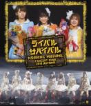 Morning Musume.Concert Tour 2010 Autumn -Rival Survival-