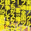 グループ魂の「客VS俺!どっちがスケベか競争しようか15番勝負」