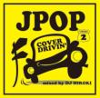 J-POP COVER DRIVIN Vol.2