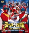 Super Sentai THE MOVIE Blu-ray Box