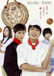 King of Baking Kim Takgu DVD-BOX1 (No Cut Edition)[DVD]