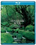 Virtual Trip Yakushima Yukyu No Rakuen Hd Special Edition