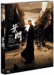 Ip Man/Ip Man 2