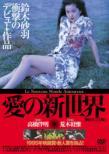 Ai no Shin Sekai [Unexpurgated Complete Edition]