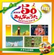 Nhk Minna No Uta 50 Anniversary Best -Ookina Furudokei-