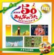 Nhk Minna No Uta 50 Anniversary Best -Ookina Furudokei-