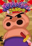 Crayon Shinchan Buriburizaemon Hobo Complete