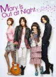 Mary Is Out At Night DVD BOX 2 