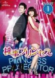 Prosecutor Princess DVD-SET I