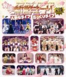 Hello!Project 2011 Winter -Kangei Shinsen Matsuri-Kanzen Ban