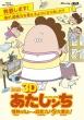Gekijou Ban 3d Atashinchi Jounetsu No Cho Chounouryoku Haha Dai Bousou!