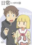 Nichijou no DVD Vol.10