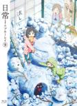 Nichijou no Blu-ray Vol.9 (Deluxe Edition)