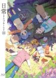 Nichijou no Blu-ray Vol.11 (Deluxe Edition)