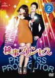 Prosecutor Princess DVD-SET 2