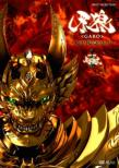 GARO -RED REQUIEM