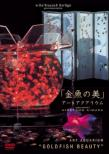 Virtual Trip Presents [kingyo No Bi]art Aquarium