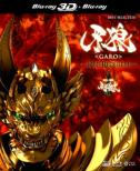 GARO -RED REQUIEM -3D Blu-ray+2D Blu-ray