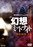 Gensou Midnight DVD BOX