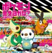 Tv Anime[pocket Monster Best Wishes!]sin Ending Theme[pokemon Ieru Kana? Bw]