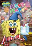 Spongebob Squarepants Pajama Party