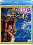 Tangled 3D Super set [3Dblu-ray+2Dblu-ray+Digital Copy]