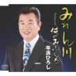 Miren Gawa/Ore No Ofukuro
