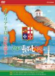 Italy Hantou Minatomachi Meguri Gurutto Nagagutsu Yonsen Kilo Dvd-Box