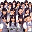 ��ō������� (+DVD)(�ʏ��Type-A)