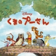 Winnie The Pooh An Original Walt Disney Records Soundtrack