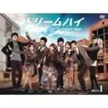 Dream High DVD-BOX 1