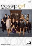 Gossip Girl SEASON 3 COLLECTOR'S BOX 2
