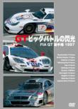 FIA GT Senshuken 1997 / GT Big Battle no Senko