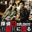 Eiga[tantei Ha Bar Ni Iru] Original Soundtrack