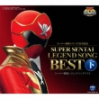 Super Sentai Series 35 Saku Kinen Super Sentai Legend Song Best Ge