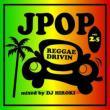 J-POP REGGAE DRIVIN' Vol.2.5 mixed by DJ HIROKI